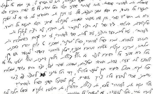 Yad Vashem letter