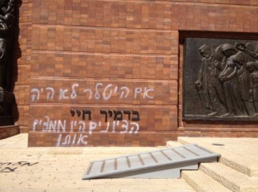 Yad Vashem graffiti
